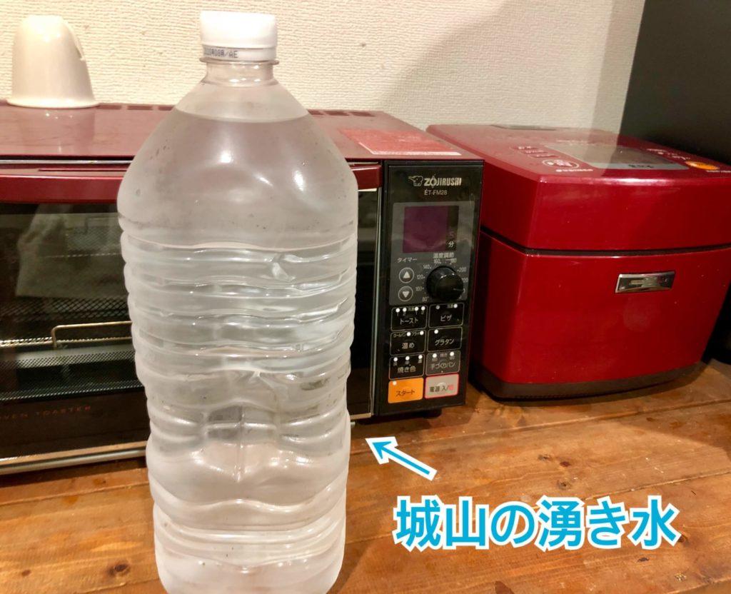 ペットボトルに入れた城山の湧き水