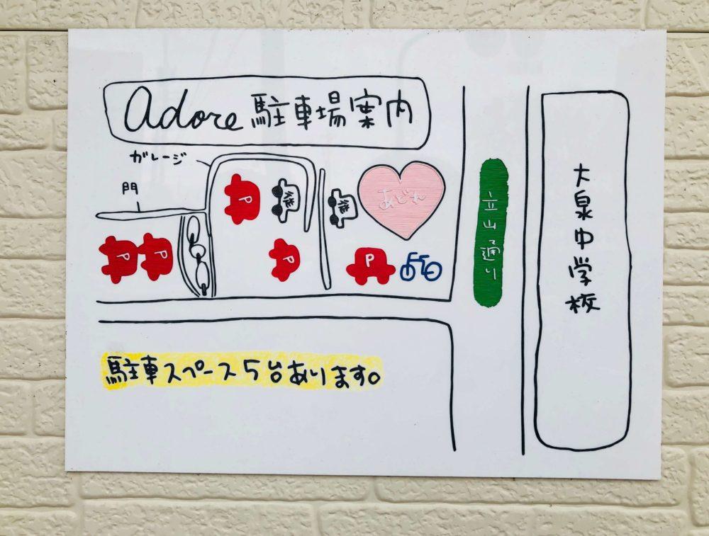 adore(アドレ)の駐車場の説明