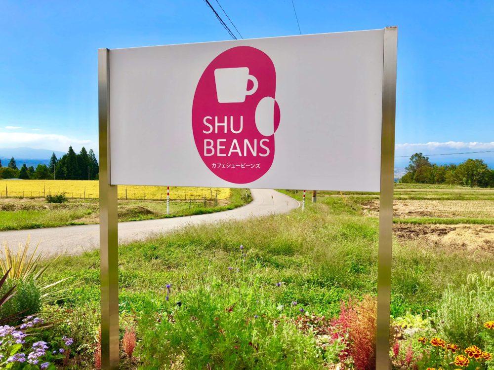CAFE SHU BEANS カフェシュービーンズの看板
