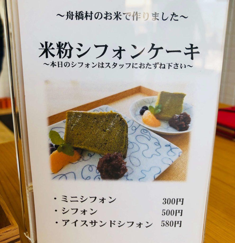 お米食堂のシフォンケーキメニュー