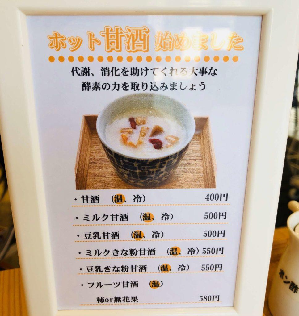 お米食堂の甘酒メニュー