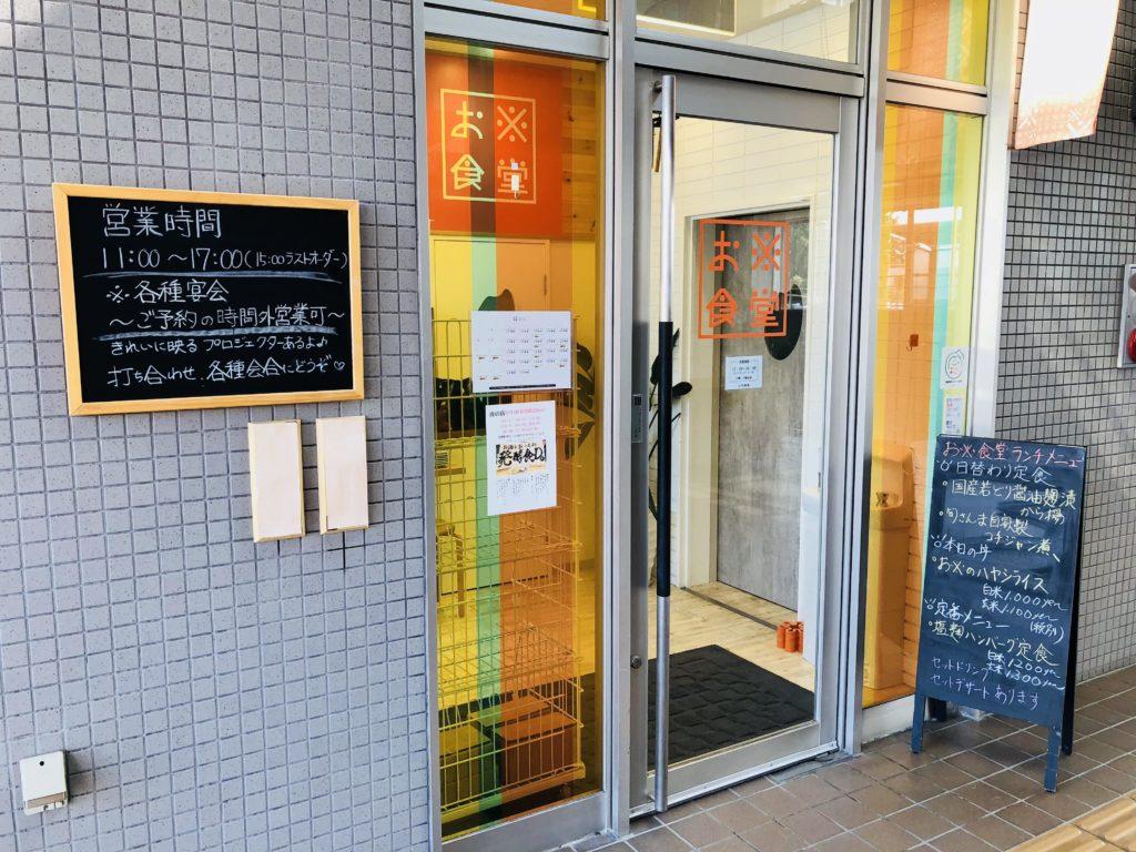 お米食堂の入口