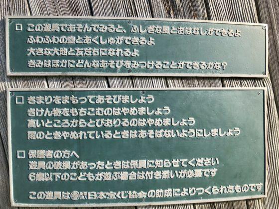 わんぱく広場の遊具説明