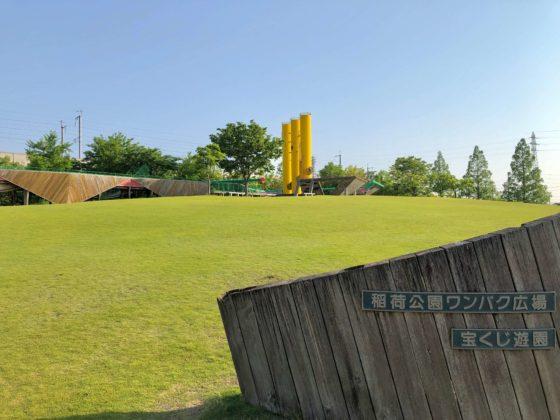 稲荷公園のわんぱく広場