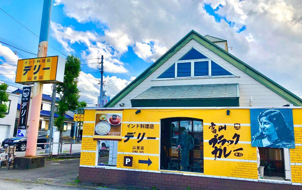 デリー富山山室店の外観①