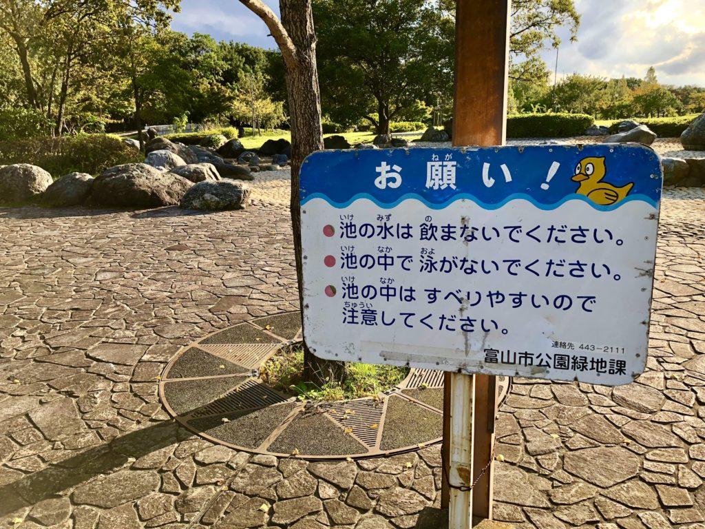 稲荷公園の池の注意書き