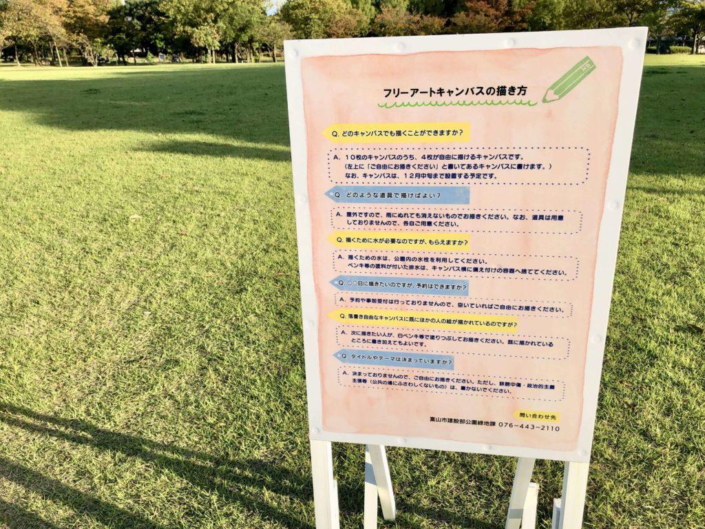 稲荷公園のフリーキャンバス②