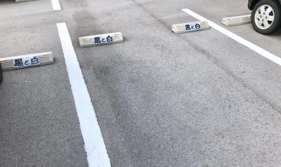 黒と白の駐車場