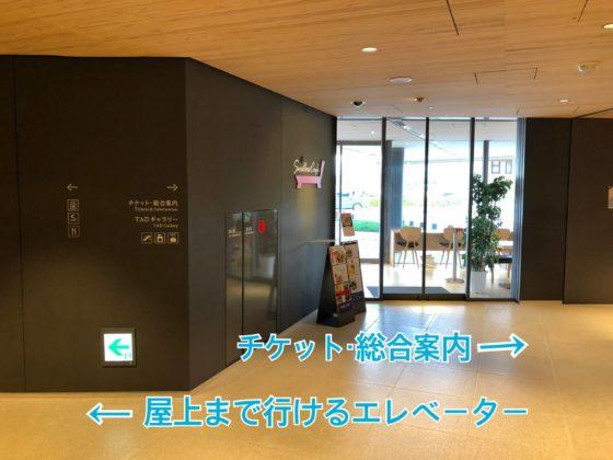 屋上直通エレベーターとチケット総合案内側のエレベーター