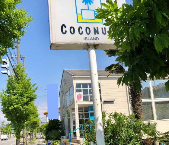 ココナッツアイランドの外観