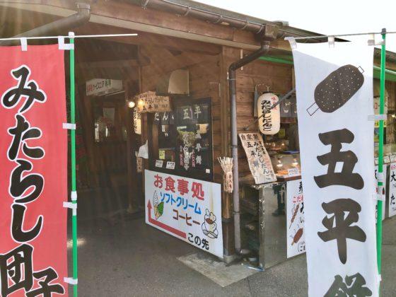 五平餅、みたらし団子のお店