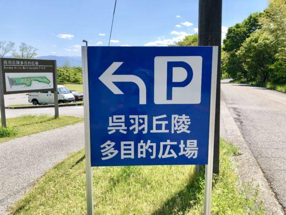 呉羽丘陵多目的広場の駐車場の看板
