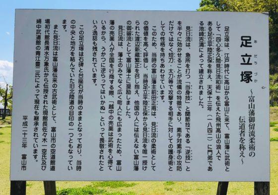 足立塚の説明