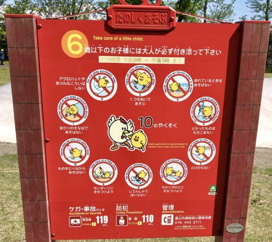 ふわふわドームの使用ルール