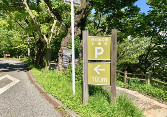 3つ目の駐車場への看板