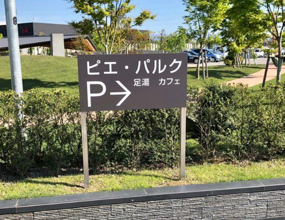 ピエ・パルクカフェの駐車場の看板
