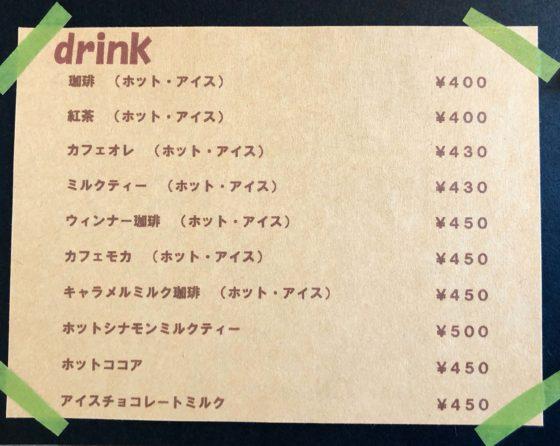 アミーゴ ワンカフェ(Amigo Wan cafe)のドリンクメニュー その1