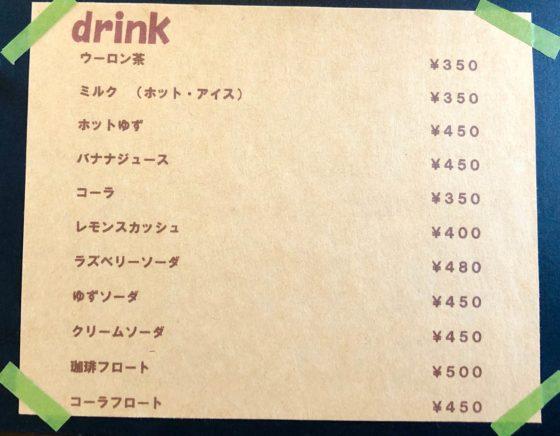 アミーゴ ワンカフェ(Amigo Wan cafe)のドリンクメニュー その2
