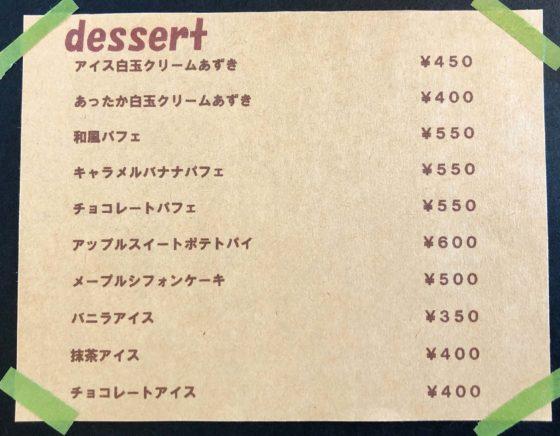 アミーゴワンカフェのデザートメニュー