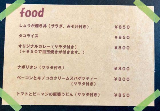 アミーゴワンカフェのフードメニュー