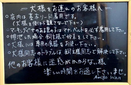 アミーゴワンカフェの店内でのルール