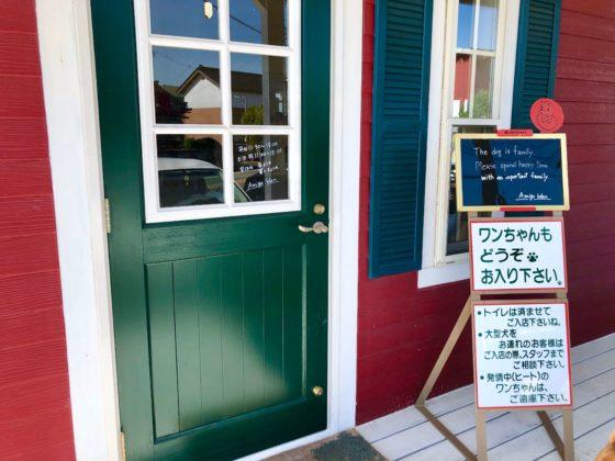 アミーゴ ワンカフェ(Amigo Wan cafe)の入り口