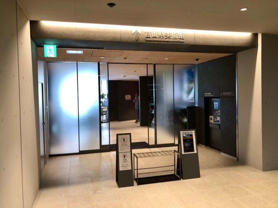 富山県美術館屋内駐車場側の入り口