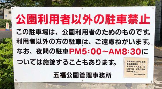五福公園駐車場の注意書き