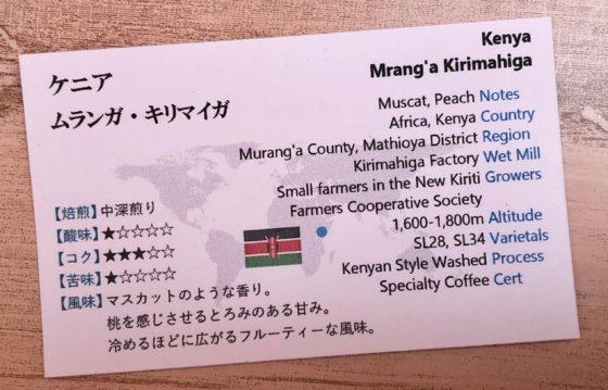 コーヒーの説明カードの表