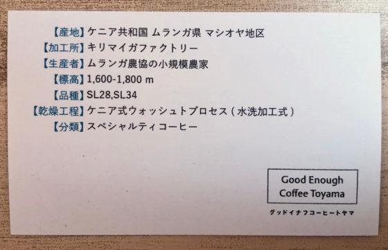 コーヒーの説明カードの裏