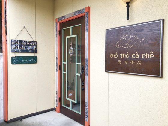 トートーカフェの入り口