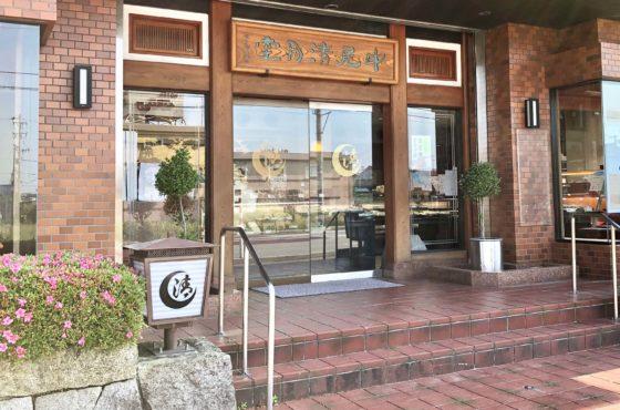 中尾清月堂富山店の入り口